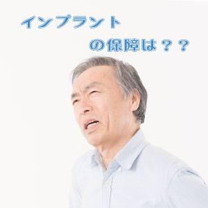 インプラントの保障は、ありますか?  原宿(東京都渋谷区神宮前) はちやデンタル