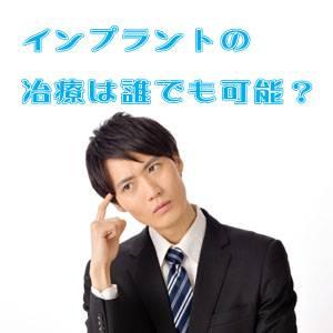 インプラント治療は、誰でも可能でしょうか? 渋谷区の歯科 はちやDC