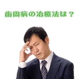 歯周病の対処法を教えてください。 渋谷区神宮前 はちやデンタルクリニック